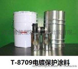 FAST T-8709特种可剥性电镀保护涂料(保护胶)