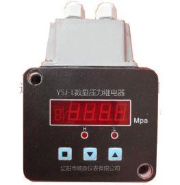 供应YSJ-LZ型智能电子压力控制器