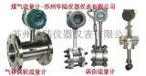 煤气流量计HUALU/华陆LWQ系列气体涡轮流量计煤气流量计量仪表