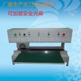 深圳走刀式分板机 广东PCB分板机 全自动分块机 纤维板分板机