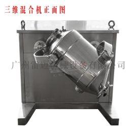 100L三维混合机/广州雷迈混合机生产厂家