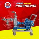 广州南洋不锈钢自吸泵齿轮泵 移动式齿轮泵
