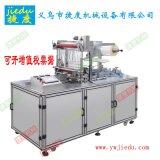 廣州化妝品三維包裝機、煙包機、三維透明膜包裝機