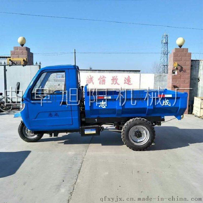 直销旭阳柴油机械三轮车 工程机械 液压自卸车