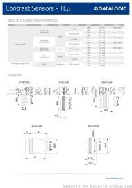意大利DATALOGIC 色标传感器TLU-415C+2米电缆