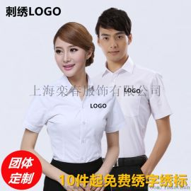 男女同款工作服衬衫修身办公室职业工衣