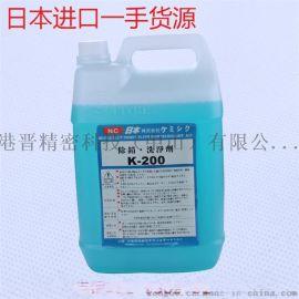 沙迪克慢走丝耗材k-200除锈剂清洗剂日本进口慢走丝配件