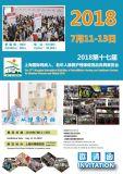 2018上海国际残疾人、老年人康复用品用具展览会