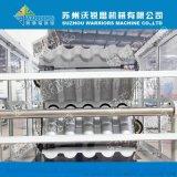 PVC880型仿古琉璃瓦生产线设备