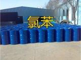 山东生产氯苯厂家国标桶装氯苯现货供应