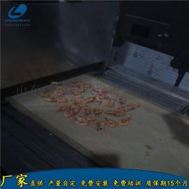 鲜虾智能烘干机|山东磊沐微波制造|环保烘干机