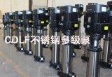 上海CDLF不锈钢多级泵50CDLF12-40