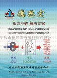 BST-T小流量系列液壓油壓增壓器安裝尺寸集全