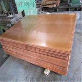 非標銅板 止水銅板 鏡面銅板 廠家加工
