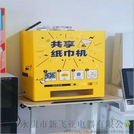小型智能共享合金纸巾机