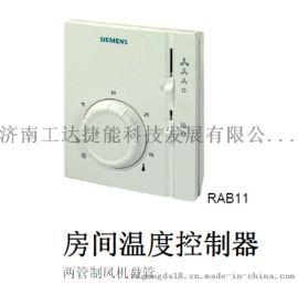 两管制风机盘管西门子房间温控器RAB11.1
