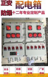 厂家非标定制防爆箱 粉尘不锈钢控制箱 防爆柜 动力照明配电箱