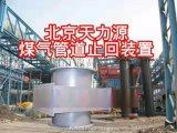 北京天力源煤氣管道止回設置 止回設置