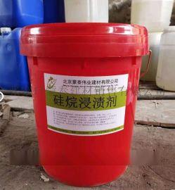 硅烷浸渍剂混凝土防腐硅烷浸渍剂异丁基三乙氧基硅烷 硅烷防腐剂