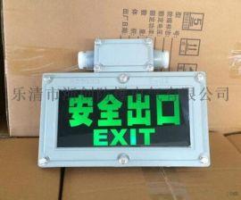 厂用防爆安全出口指示灯