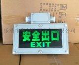 廠用防爆安全出口指示燈