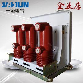 ZNVS1-12/630A 手车 户内高压 固封式 真空断路器固封极柱
