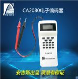 安吉斯CA2080 電子編碼器 消防煙感地址編碼器