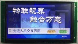 7寸串口屏工业级带触摸屏人机界面