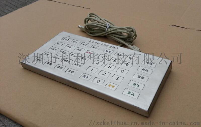 科利华公路收费键盘K-8290可订制尺寸