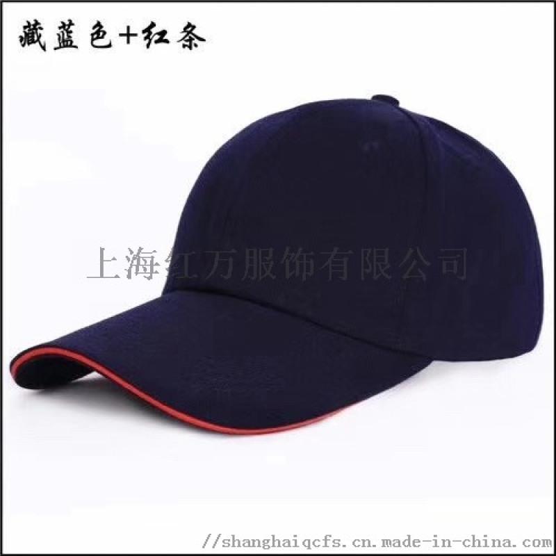 太阳帽生产 棒球帽定做 户外帽 帽子定制