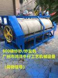炒盐机,服装洗水工艺厂专用炒砂机,服装工业炒砂机