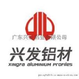 兴发铝材厂家直供铝合金集装箱板材|集装箱型材