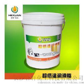 供应-50度低温润滑脂,低温防冻