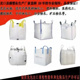 危化品包装袋生产企业-危险品包装商检性能单生产企业