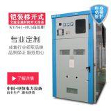 KYN61-40.5 高压开关柜 厂家价格