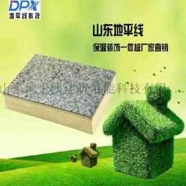 外墙保温装饰一体板丨一体化保温复合板