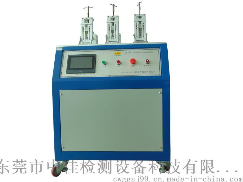 插頭插座開關壽命試驗機ZJ-SM02、獨立3工位
