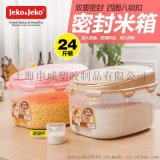 捷扣jekoo防潮防虫防蛀中号塑料米箱米桶12公斤装