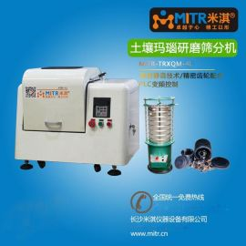 厂家热销TRXQM-4L土壤玛瑙研磨筛分机 玛瑙球磨机