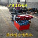 柴油喷浆机不用电的墙壁抹灰机特别受到市场的追捧