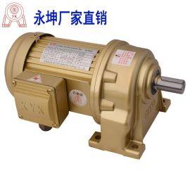 永坤齿轮减速电机400w三相立式卧式调速单相减速马达替代万鑫城邦