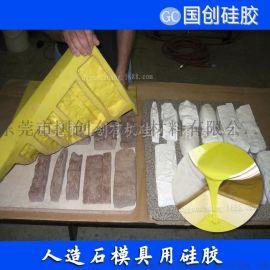 混泥土产品覆模用模具胶|人造仿古文化石专用模具硅胶