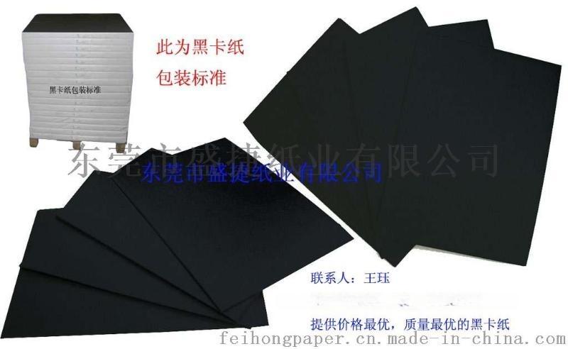厂家直销110G-450G单面黑卡纸,透心黑卡纸质量货源稳定