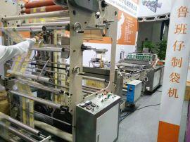 厂家直销 鲁班仔多功能全自动上拉头制袋机 拉链袋制袋机700L 品质保证