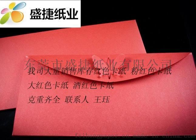 喜贴专用红色卡纸 大红色卡纸 可印刷红色卡纸