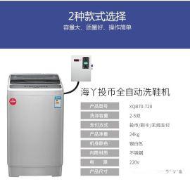 海丫全自動投幣洗鞋機超大容量自助刷鞋機洗衣吧廠家批發直銷