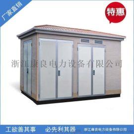 低价定做非金属箱变,定做贴木条箱式变电站,定做YB户外箱式变电站