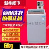 投幣洗衣機 松下6kg自助商用洗衣機價格優惠