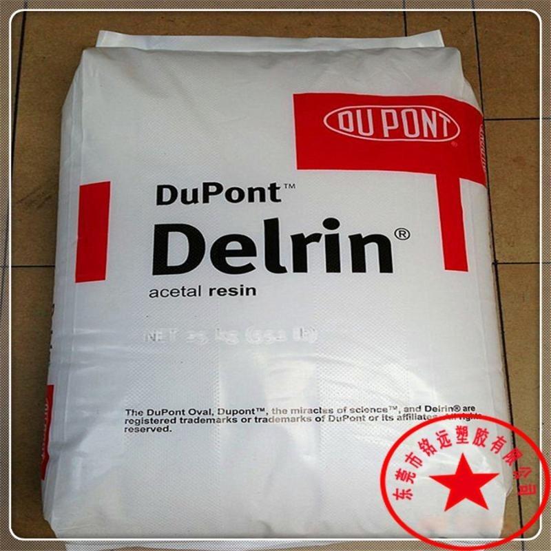 含15%四 乙烯树脂 耐摩擦POM DE9152