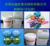燙鑽膠水、水鑽膠水、切面鑽膠水、樹脂鑽膠水、圓扣樹脂鑽膠
